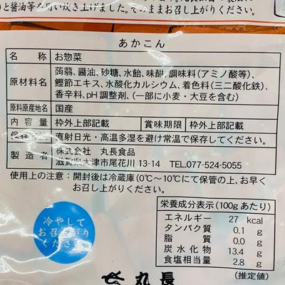 ご飯のお供セット<送料込>竹の子(筍)ご飯の素・あかこん・まぜちゃい菜のセット:1650円