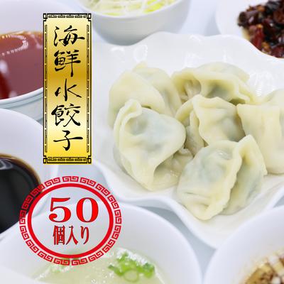 海鮮水餃子50個入 :2612円