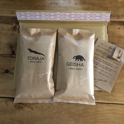 トラジャ/ゲイシャ(各200g)受注焙煎コーヒー豆【豆/粉】コーヒーカップ30-40杯分:2200円