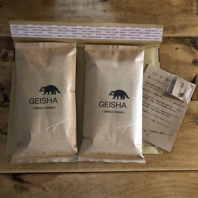 ゲイシャ400g(200g×2)受注焙煎コーヒー豆【豆/粉】コーヒーカップ30-40杯分:2600円