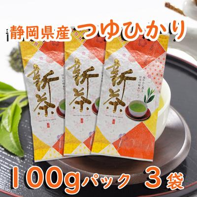 「深蒸し」つゆひかり 100g×3袋セット(栽培時農薬不使用):3400円