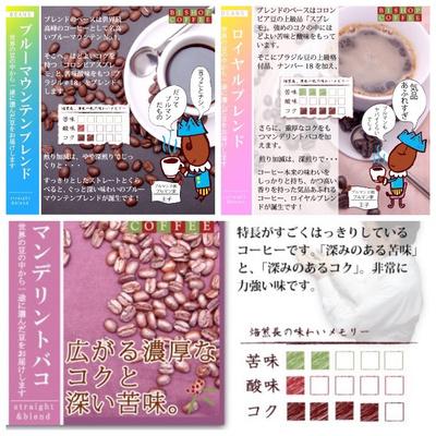 コーヒー3種類600gセット(ブルマンブレンド・ロイヤルブレンド・マンデリントバコ/各200g)送料無料・30%オフ:3215円