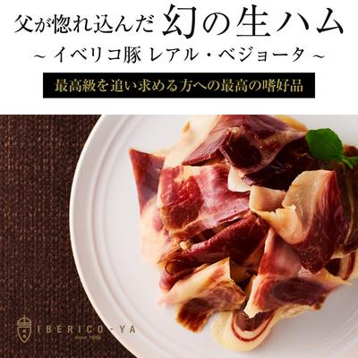 イベリコ豚生ハムとキャビアオリーブオイルセット