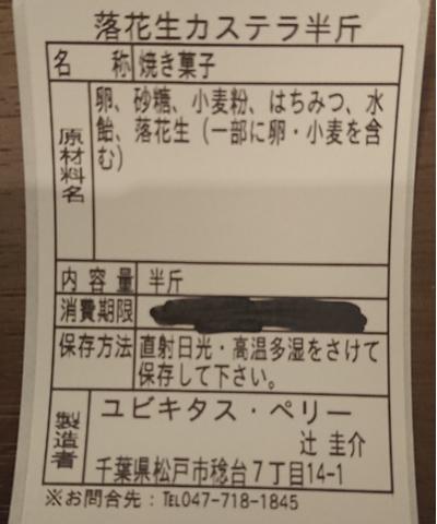 カステラ 落花生 半斤:643円
