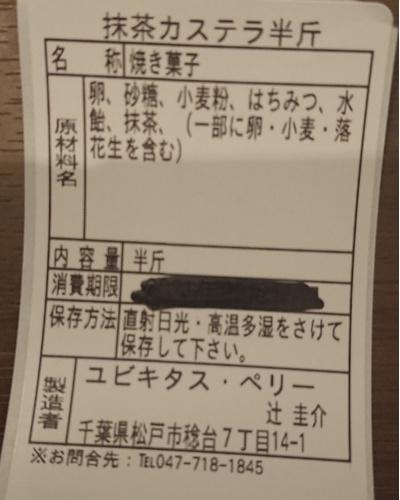 カステラ 抹茶 半斤:567円