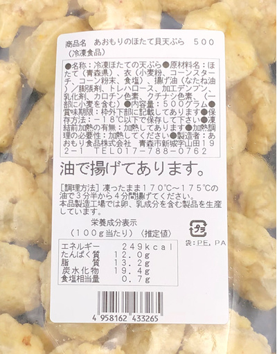 あおもりのほたて貝天ぷら(500g×2p):1800円