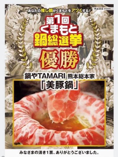 熊本鍋グランプリで1位を獲得した美豚鍋 6人前:4320円