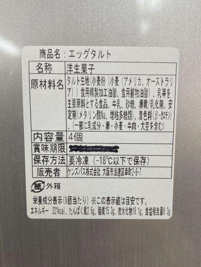 3.訳あり商品  エッグタルト16個セット(4個入り・4箱・焼成における割れや欠け等、販売規定外のタルトです):3000円