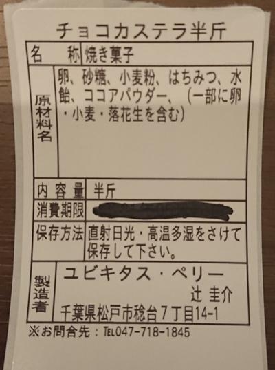カステラ チョコ 半斤:643円
