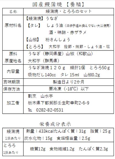 国産新仔うなぎの蒲焼きと肝吸・特製トロロセット:2100円