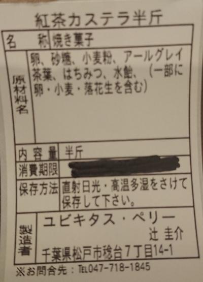 カステラ 紅茶 半斤:643円