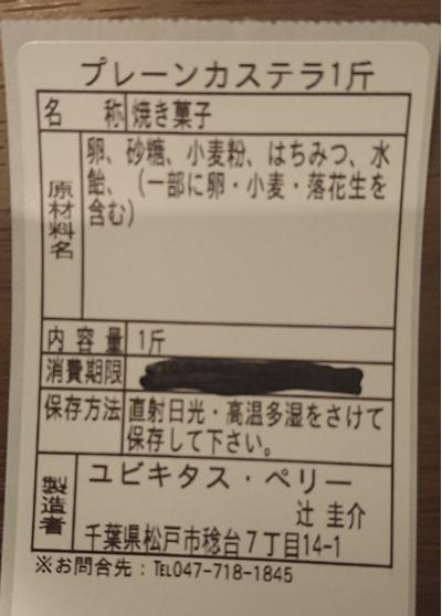 カステラ プレーン 一斤:910円