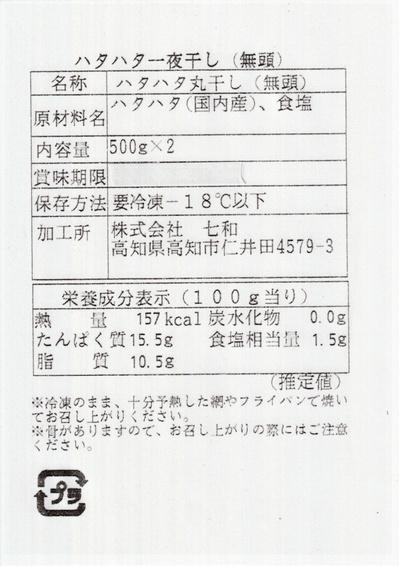 はたはた一夜干(無頭) 1kg(500g×2P)※冷凍:1800円