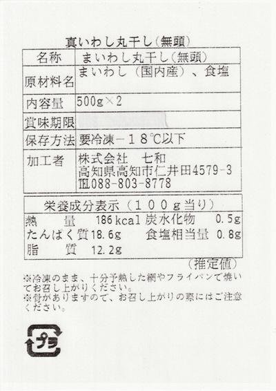 真いわし丸干し(無頭) 1kg(500g×2P)※冷凍:1600円
