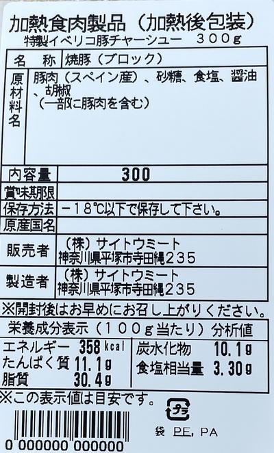 特製イベリコ豚チャーシュー 300g:974円