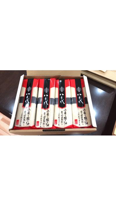 半田手延麺八千代【20袋入】:6800円